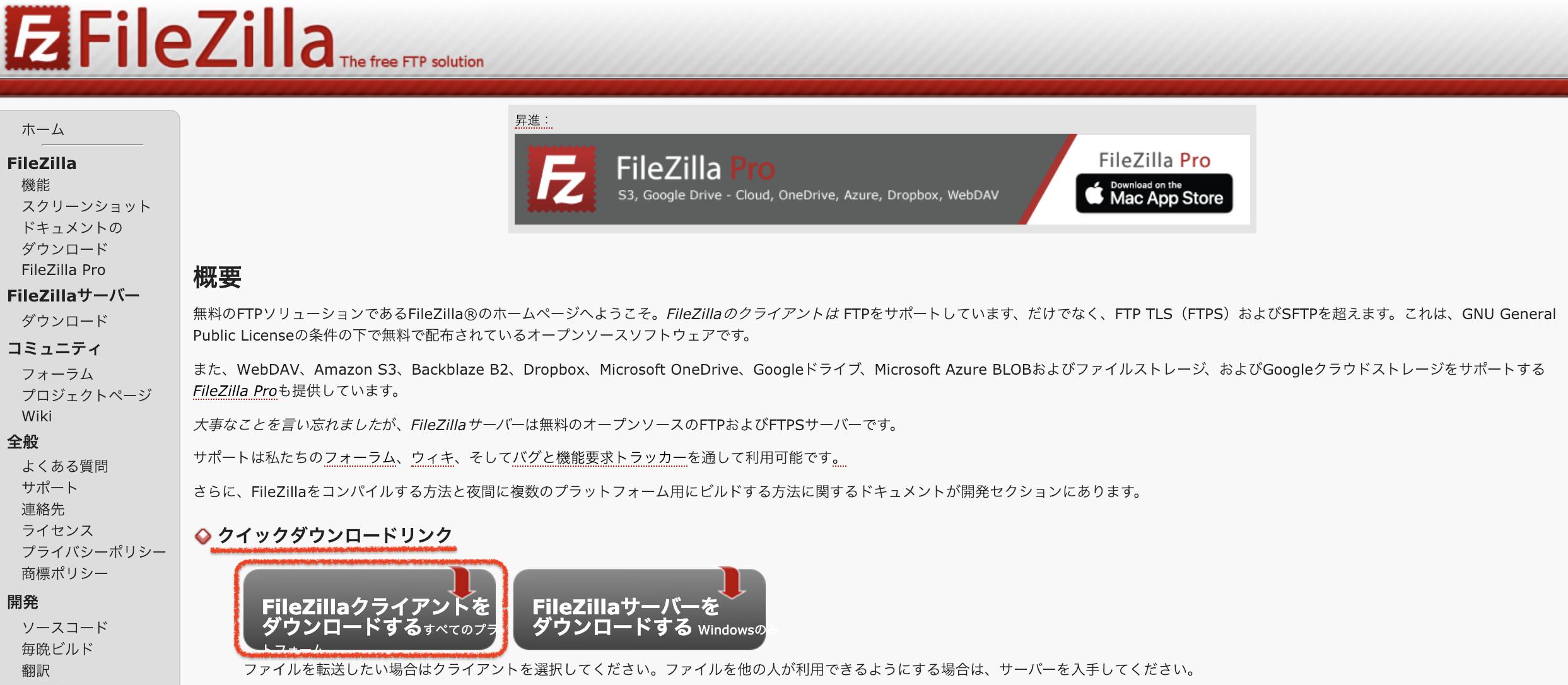 ダウンロード filezilla